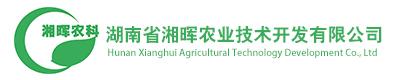 湖南省新万博软件下载农业技术开发有限公司