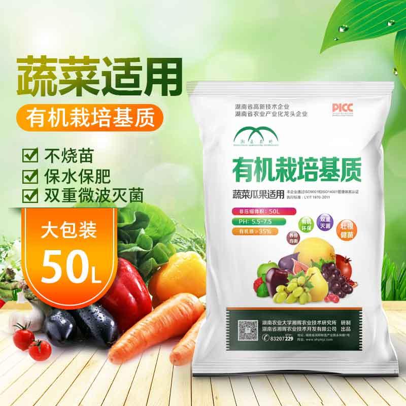蔬菜栽培专用万博官方登入